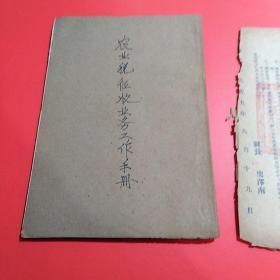 农业税征收业务工作手册(赠1955年临湘县通知单盖章 )