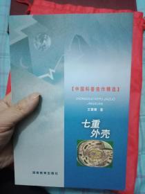 中国科普佳作精选: 七重外壳   1版1印 书9品如图