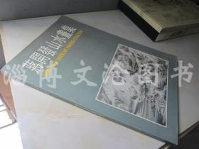 蒋开发山水画集(签名本  钤印4方) 8开画册