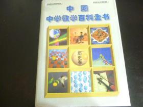 中国中学教学百科全书-历史卷(16开精装)