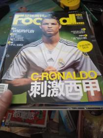 足球周刊 总第380【刺激西甲等