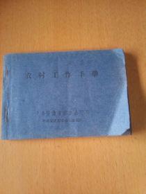 1961年,安徽,《农村工作手册》,珍稀