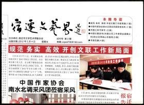 报纸-2012年5月4日《宿迁文艺界》试刊第2期   铜版全彩印   4开4版  全新  1.8元