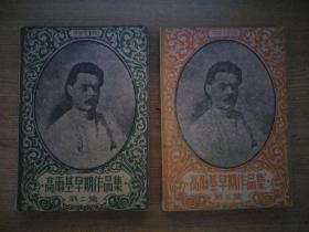 高尔基早期作品集  第二、三集(中俄文对照)