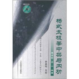 杨式太极拳中架与内功