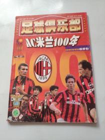 足球俱乐部 2000年增刊(秋季号)——AC米兰100年