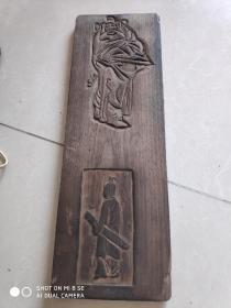 早期楠木人物雕刻(双面雕刻)