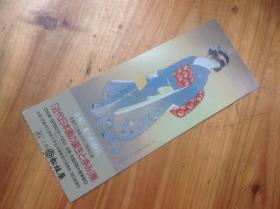 买满就送  《近代日本画の诞生与发展》门票一张