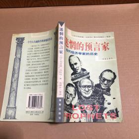 迷惘的预言家:当代经济学家的历史 原版书
