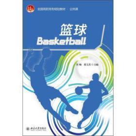 篮球 刘畅,黄文杰;刘畅,黄文杰 9787301245781