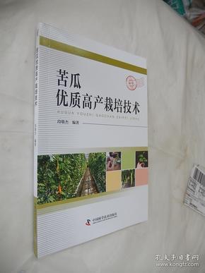 苦瓜优质高产栽培技术