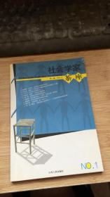 社会学家茶座2002.10(第一辑)