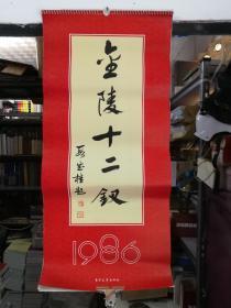 金陵十二钗  1986年挂历  13张全