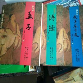 【3本合售】儿童中国文化导读之:(二四五)、 二 老子庄子选、四 孟子、五 诗经
