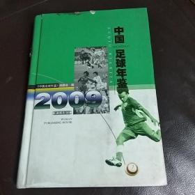 中国足球年鉴(2009)