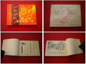 《晋楚城濮之战》,64开孙恩道绘,长江文艺1982.10一版一印,705号,连环画