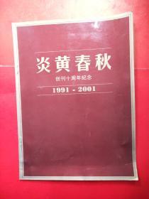 炎黄春秋 创刊十周年纪念 1991-2001