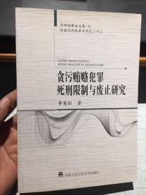 京师刑事法文库:贪污贿赂犯罪死刑限制与废止研究
