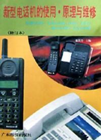 新型电话机的使用、原理与维修