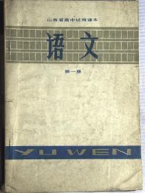 山西省高中试用课本 语文 第一册
