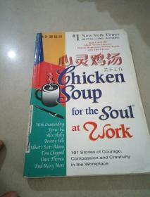 原汁原味的心灵鸡汤 关于工作 英文