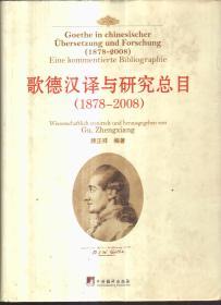 歌德汉译与研究总目(1878-2008 精装)