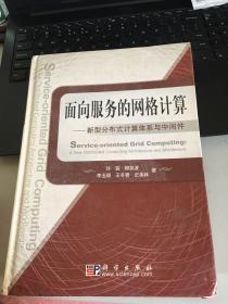 面向服务的网格计算:新型分布式计算体系与中间件