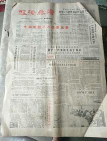 生日报纸《经济参考(1987年3月17日)4版》关键词:中国农业银行制定对策加强对亏损供销社的信贷控制、今年的经济关键看三条、河南成立深化改革协调组、宝丰酒厂实行限额供料、上海航空公司