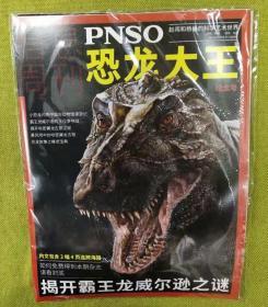 恐龙大王纪念号全新库存促销价格1元每本