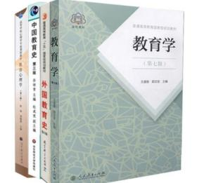 2020年云南师范大学333教育综合全套教材 教育学考研4本 教育学 中国教育史 外国教育史第二版 教育心理学 第三版