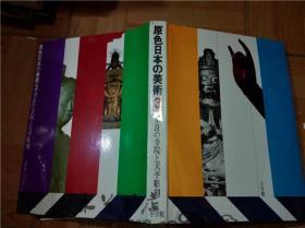 原版日本日文大型画册 原色日本の美術 第3卷 奈良の寺院と天平彫刻 淺野清 小學館1966年 八开硬精装