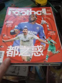 足球周刊 总第395【都之惑等