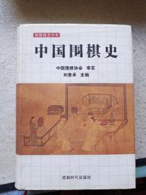 中国围棋史