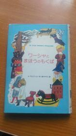日文原版书一本 (世界こどもの文学)