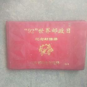 92年世界邮政日纪念封册,22张信封加邮票(全新未使用)如图