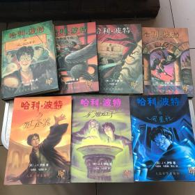 哈利波特全七册前四册精装后三册平装版次不同