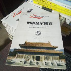 明清皇家陵寝