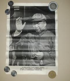 文革毛主席宣传画
