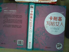 卡耐基写给女人:女人幸福修炼手册(超值全彩珍藏版)