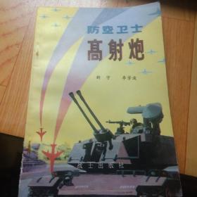 防空卫士高射炮