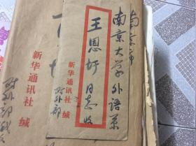 新华通讯社张宝梁致南京大学教授王恩圩教授信札1页带封