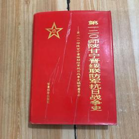 第一二0师陕甘宁晋绥联防军抗日战争史