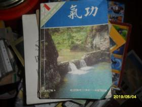 气功 1984年(1--6册)全
