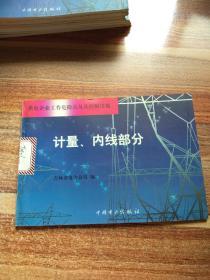 供电企业工作危险点及其控制措施 :计量、内线部分