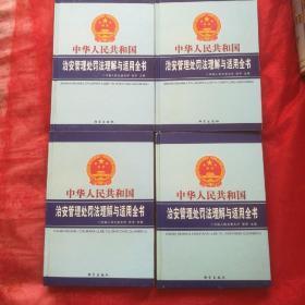 中华人民共和国治安管理处罚法理解与适用全书