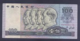 """第四套人民币:90版100元(油墨移位残次品和""""电声币""""各一张)"""