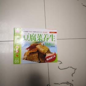 豆腐菜养生