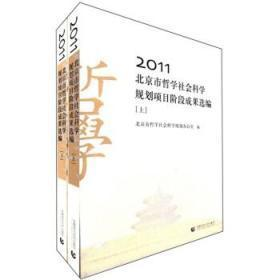 2011北京市哲学社会科学规划项目阶段成果选编 上下