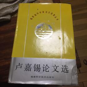 卢嘉锡论文选