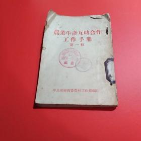农业生产互助合作工作手册(第一辑)(一版一印 )